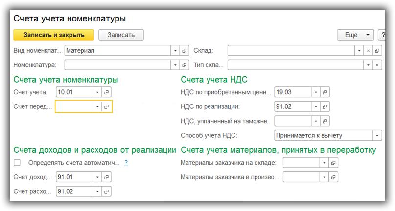 3 10-schet-dlya-ucheta-materialov