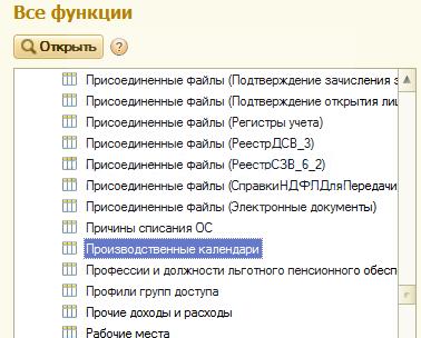 3 Spravochnik-1S