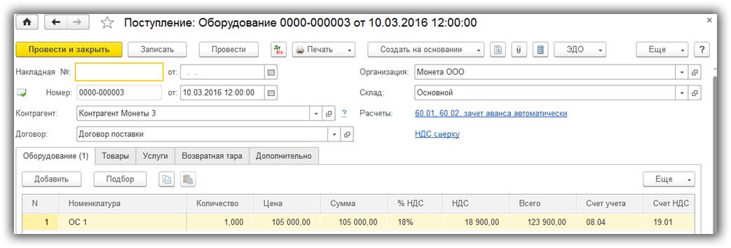 3 dokument-postupleniya-OS