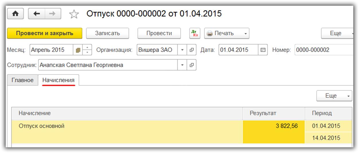 3 nachisleniya-otpusknyih-v-1s-8.3