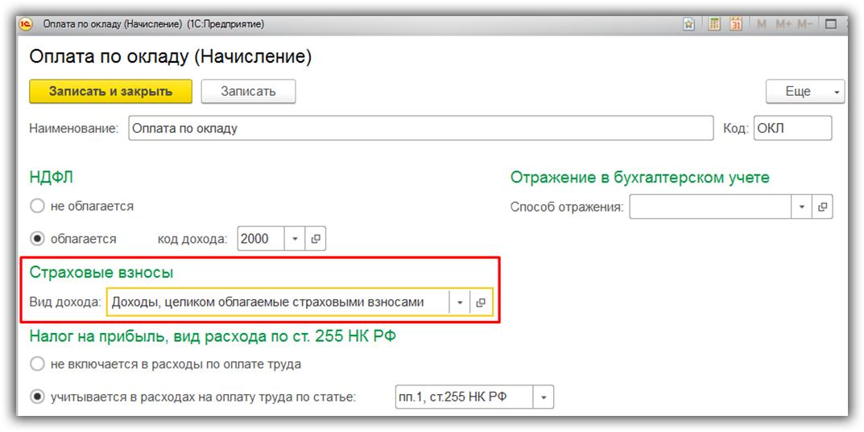 3 nastroyka-nachisleniya-v-1s-8.3