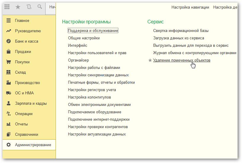3 obrabotka-dlya-udaleniya-spravochnikov-i-dokumentov