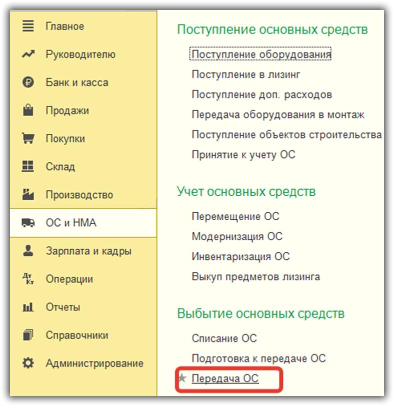 3 peredacha-OS-v-1S-8.3