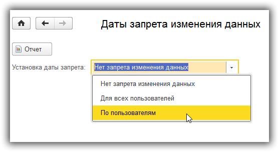 3 ustanovka-datyi