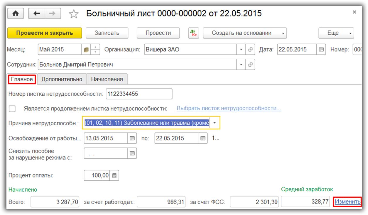 3 zapolnenie-dokumenta-bolnichnyiy-list-v-1s-8.3