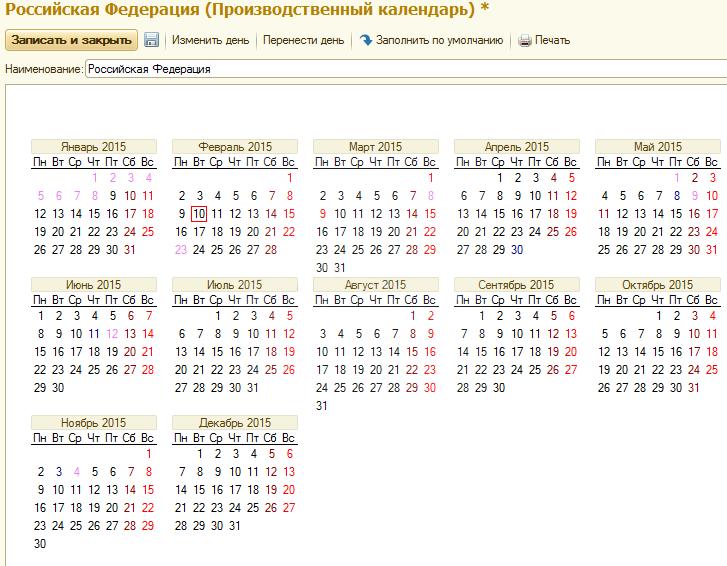 4 Proizvodstvennyiy-kalendar-1S