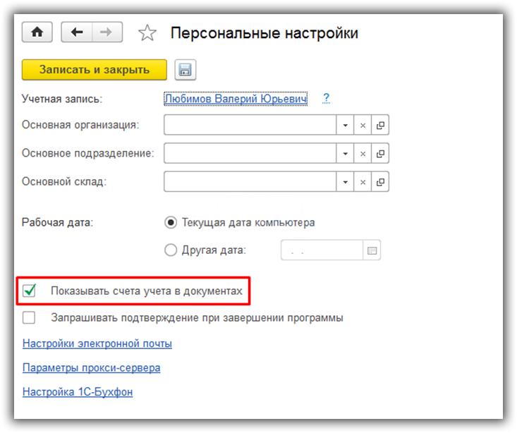 4 nastroyka-otobrazheniya-schetov-ucheta-v-1s-8.3
