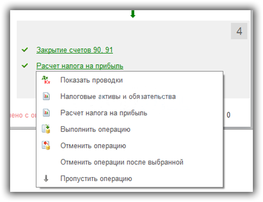 4 provodki-po-reglamentnoy-operatsii-1s-8.3