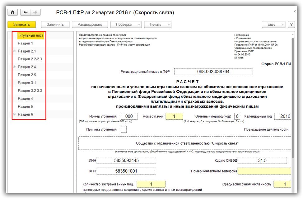 4 rsv-1-za-pervyiy-kvartal