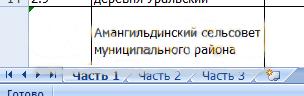 4 stranitsyi-klassifkatora