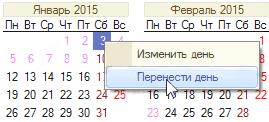 5 Perenos-dnya-proizvodstvennogo-kalendarya