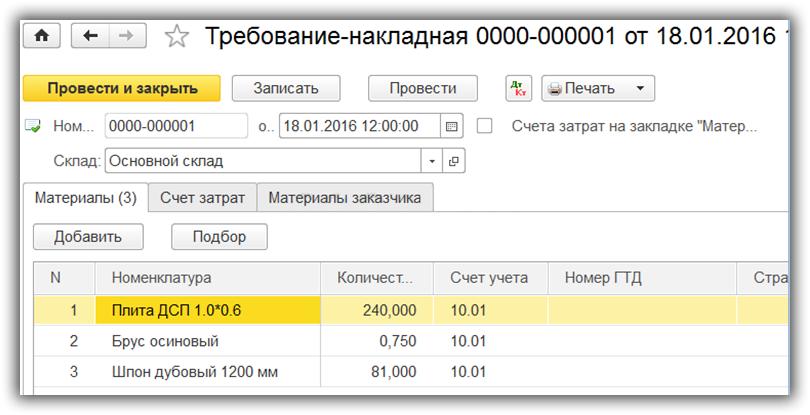 5 dokument-trebovanie-nakladnaya-1S-8.3