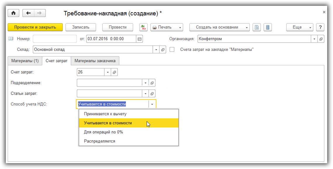 5 sposob-ucheta-nds-dlya-dokumenta-1s-v-tselom