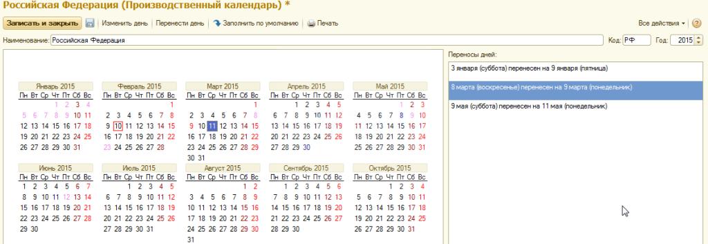 6 Obshhiy-vid-kalendarya-1024x353