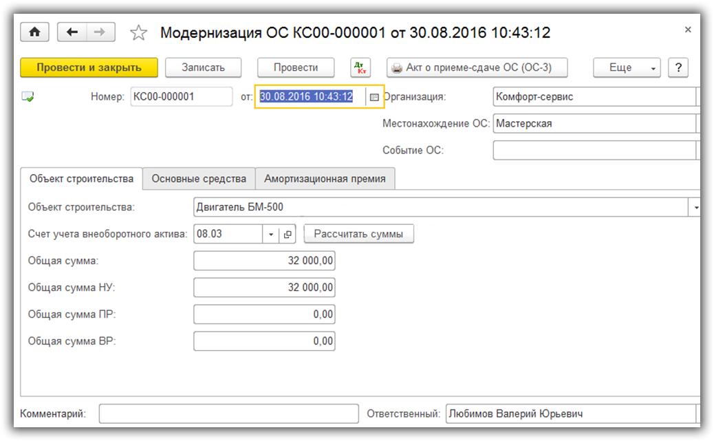 6 novyiy-dokument-modernizatsii-OS