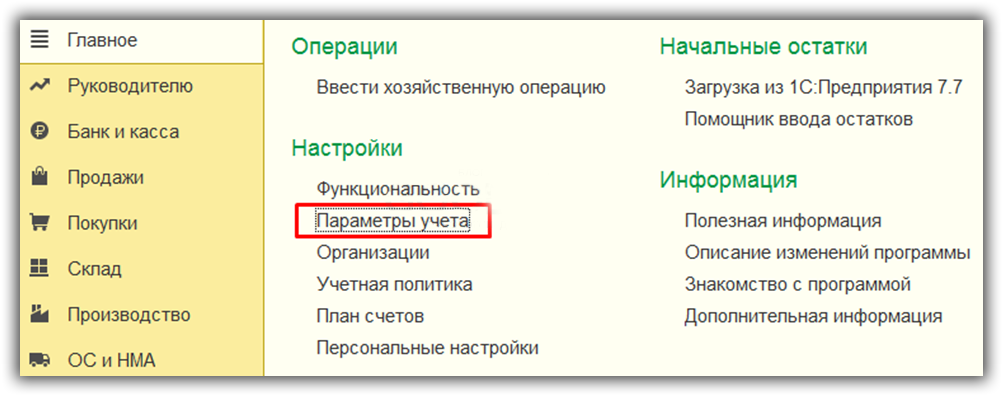 6 parametryi-ucheta-v-staryih-versiyah