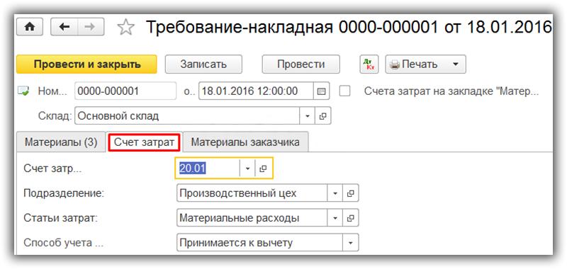 6 schet-zatrat-1S-8.3