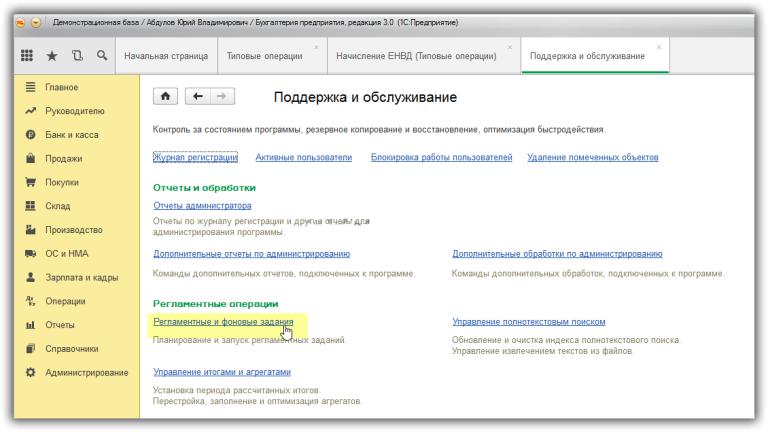 8 reglamentnyie-zadaniya-768x432