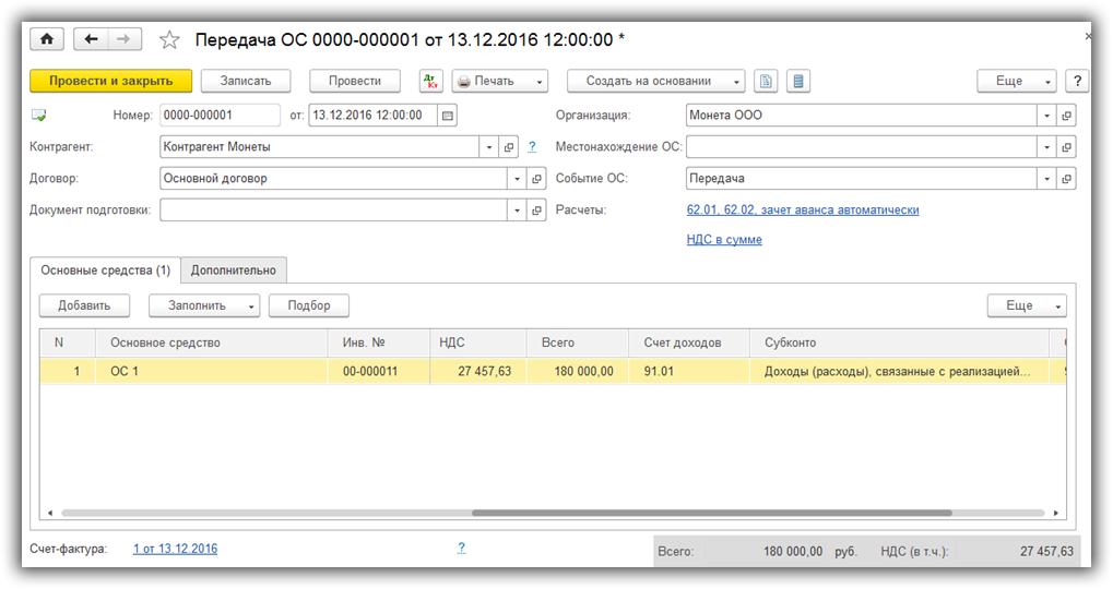 9 dokument-peredacha-OS-v-1S-8.3
