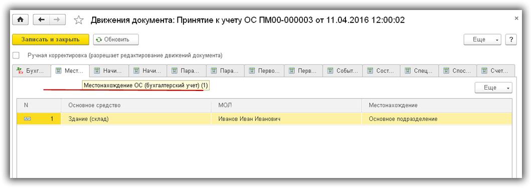 9 registr-svedeniy-mestonahozhdenie-OS