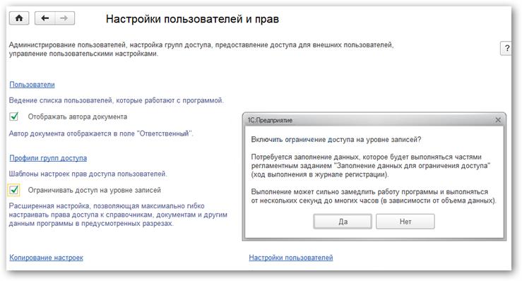 9 vklyuchenie-ogranicheniya-prav-na-urovne-zapisey