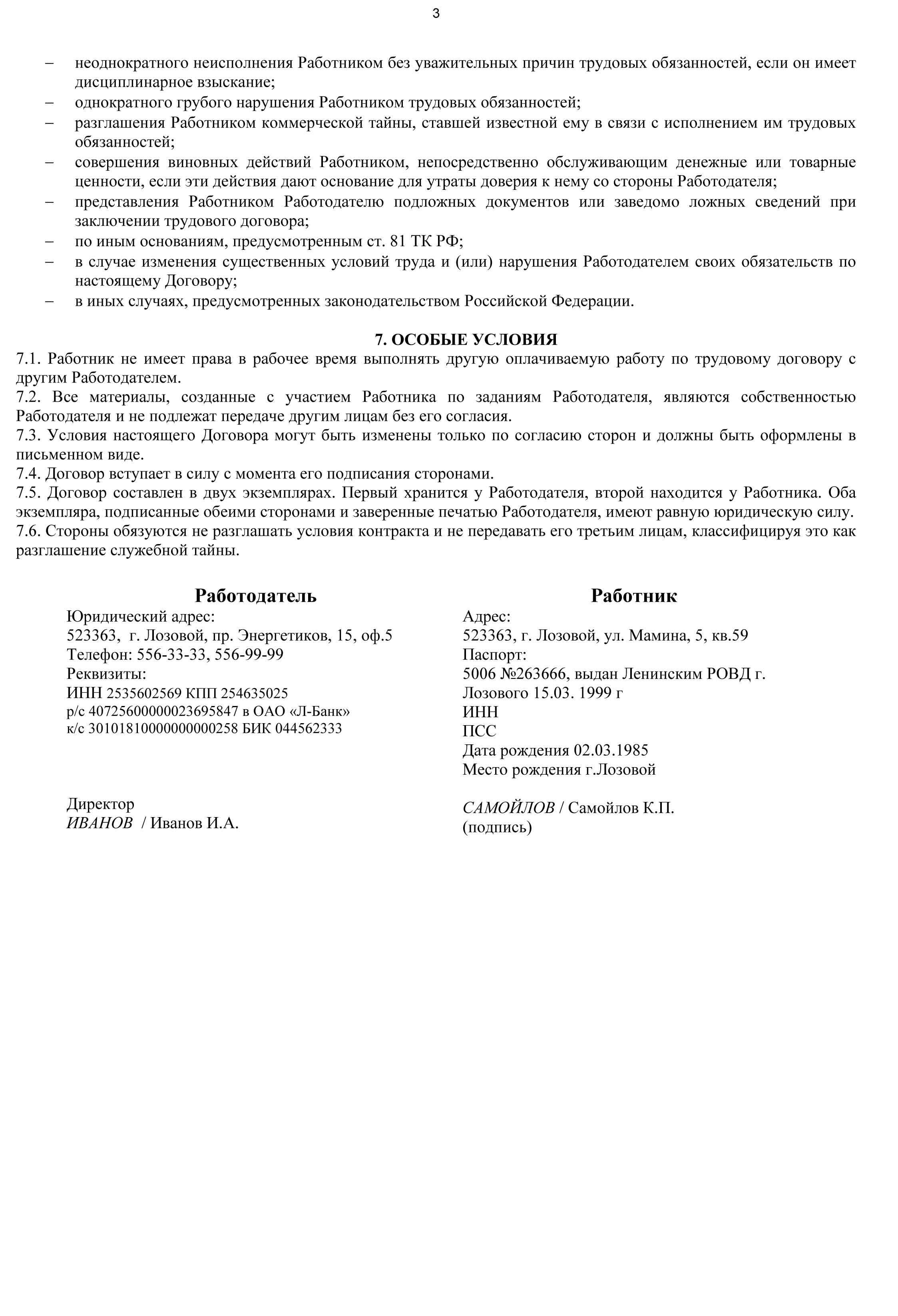 3.-Образец-трудового-договора-с-испытательным-сроком---стр3