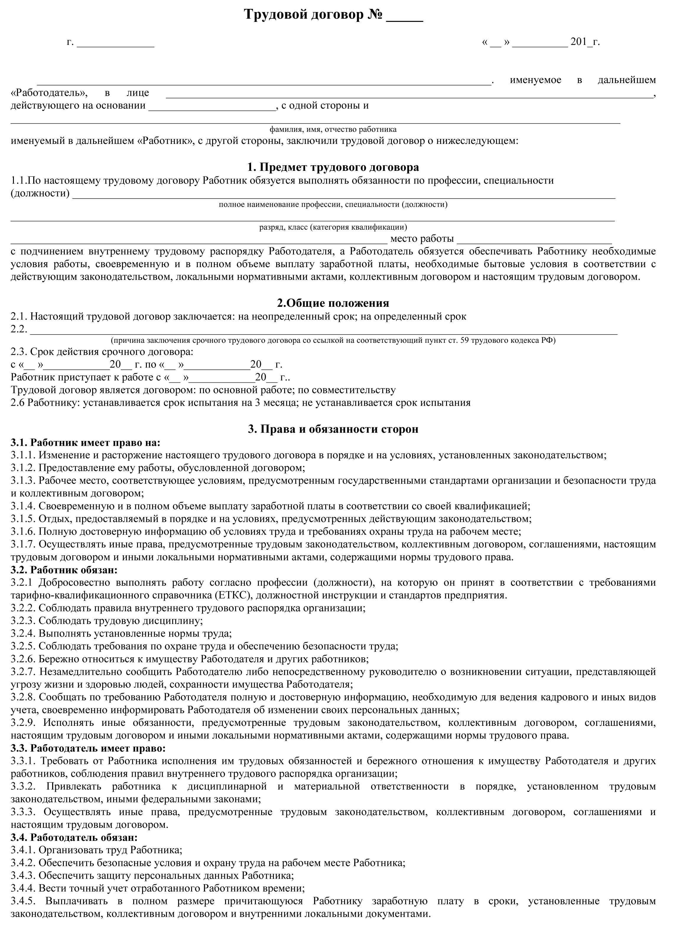 4.-Бланк-трудового-договора---стр1