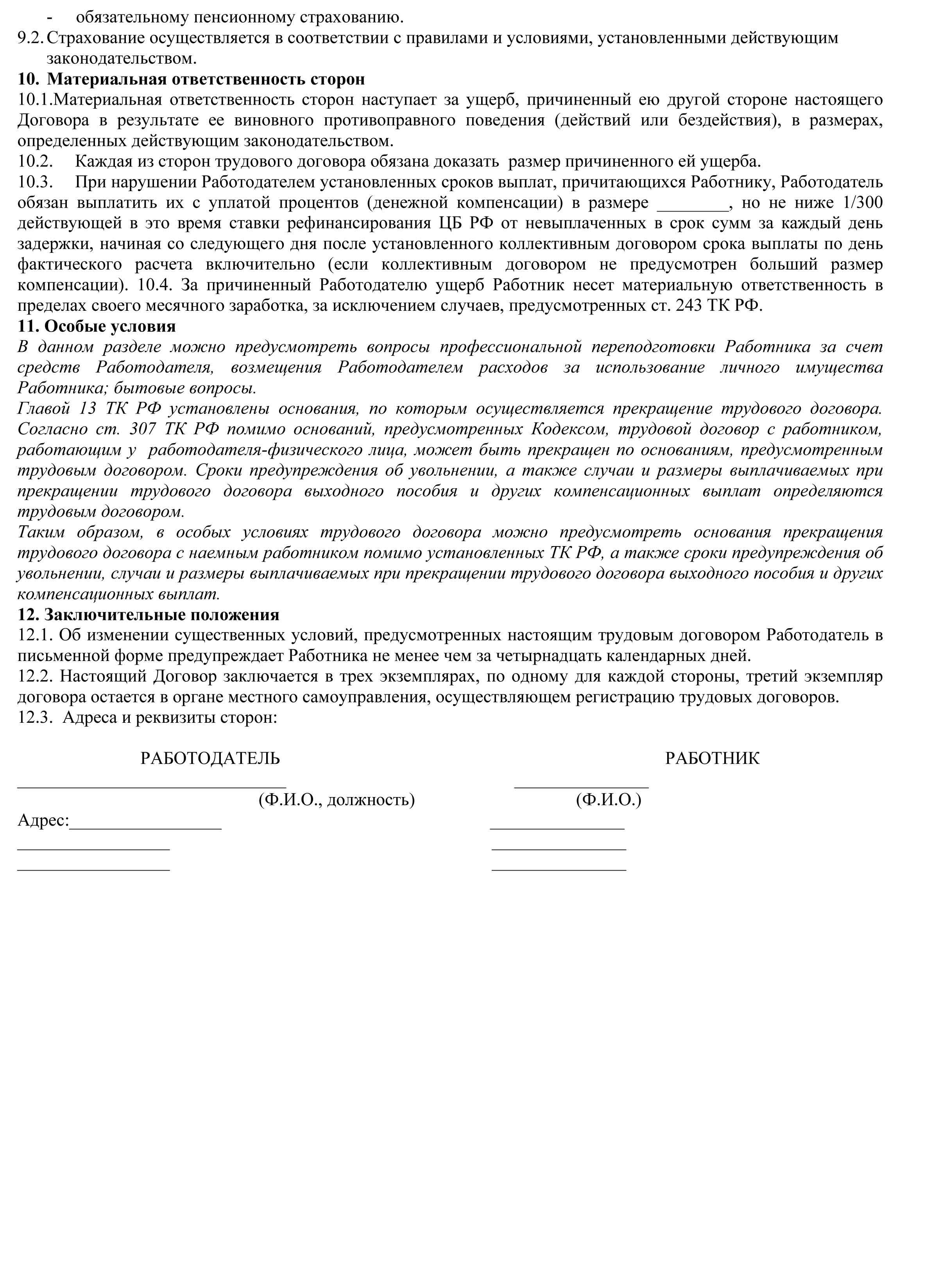 5.-Бланк-трудового-договора-с-работником---стр3