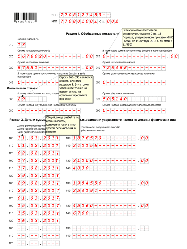 6-ndfl-1kv-2017-2-