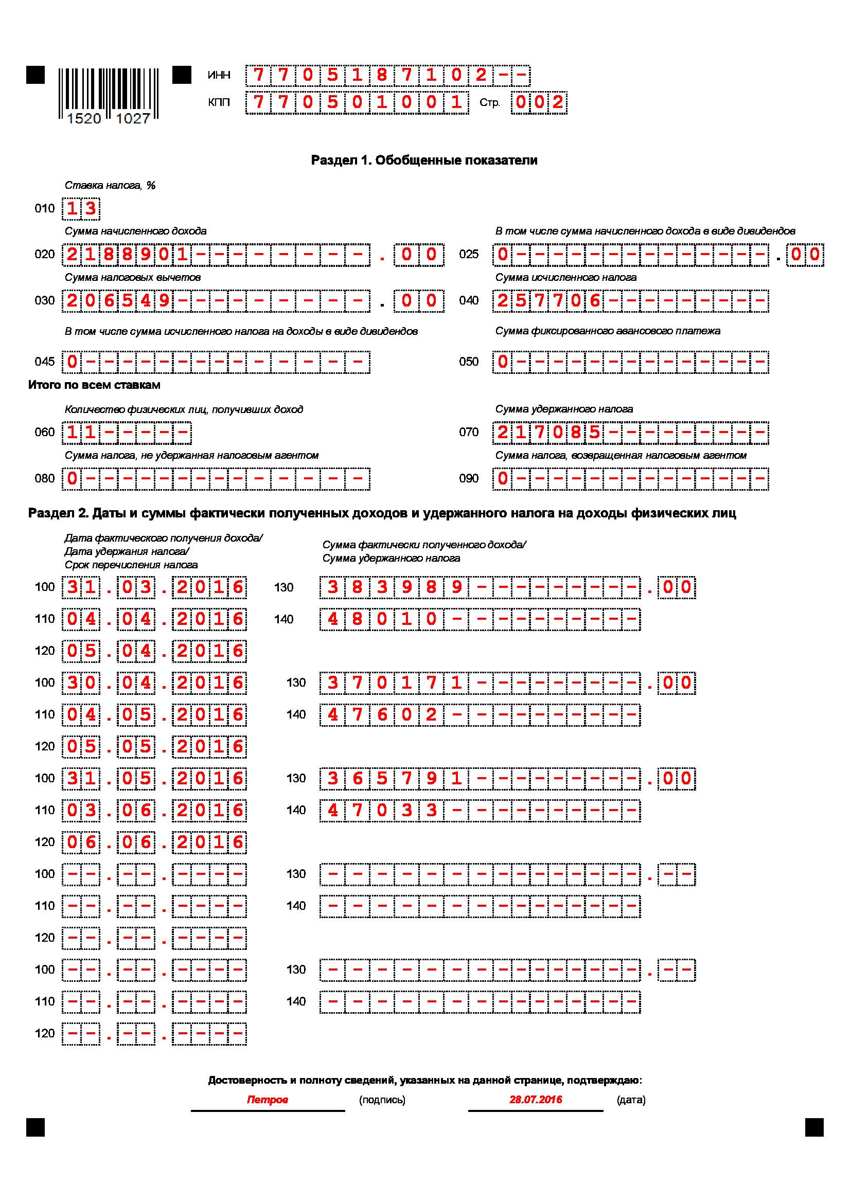 Primer-zapolneniay-6-ndfl-za-2-kvartal-2016-goda---2