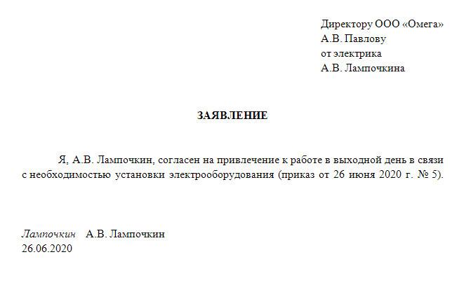 Согласие на работу в нерабочий день 1 июля
