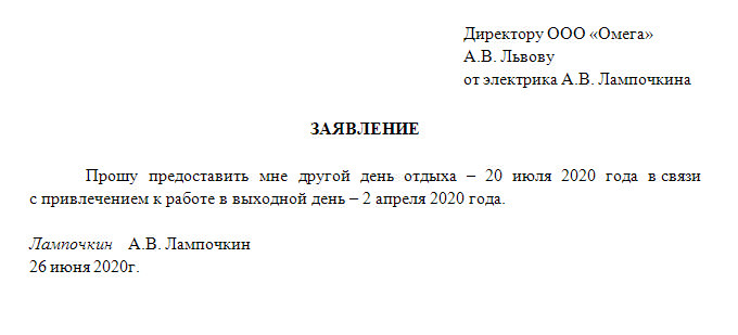 Заявление на отгул 1 июля
