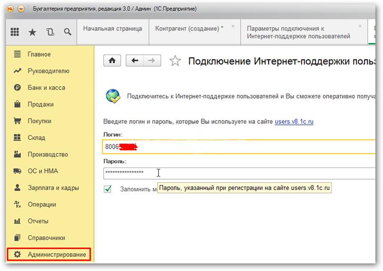 avtorizatsiya-na-users.1c