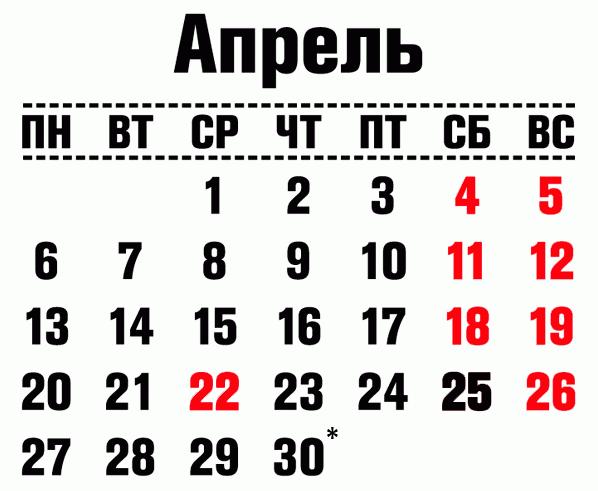 22 апреля 2020 года объявлен выходным? У россиян много вопросов