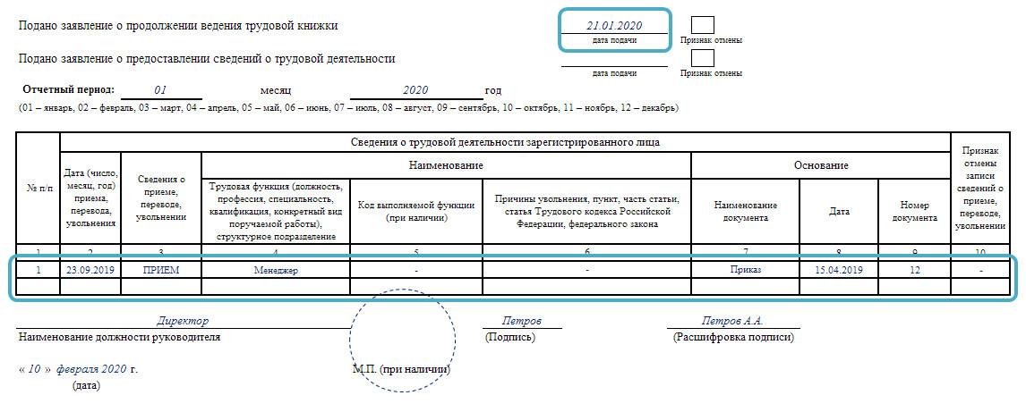 Пример заполнения СЗВТД в январе 2020
