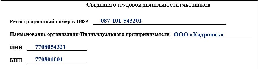 Порядок заполнения отчета СЗВ-ТД