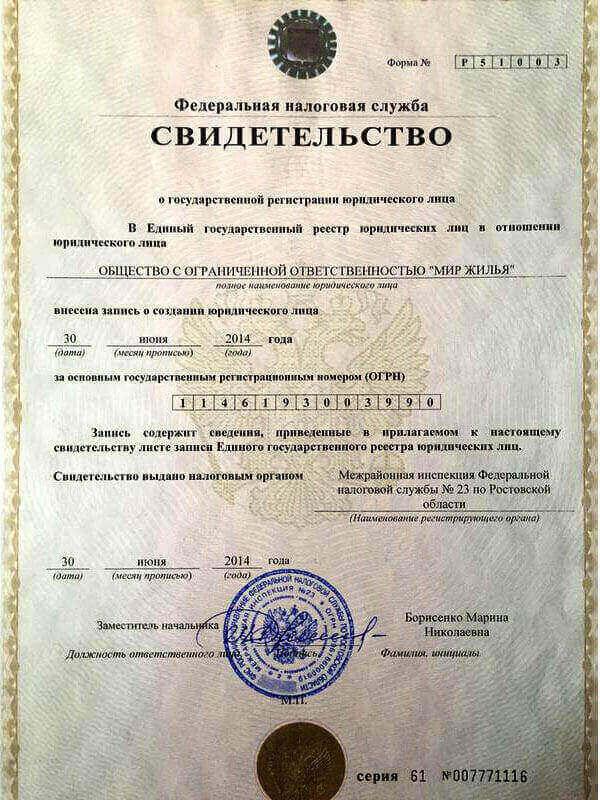 Документ ИП зарегистрированного до 2017 года