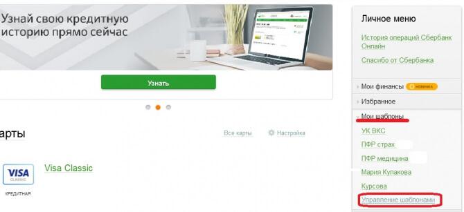 Как создать шаблон в Сбербанк Онлайн
