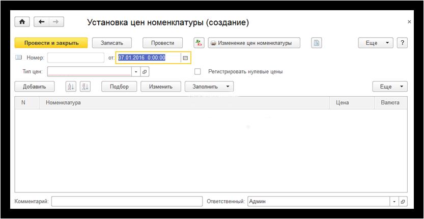 Установка цен на товар в программе 1С Бухгалтерия 8.3 (3.0)