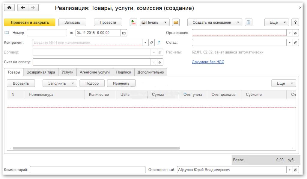 novyiy-dokument-realizatsii-tovarov-v-1s-8-1024x598