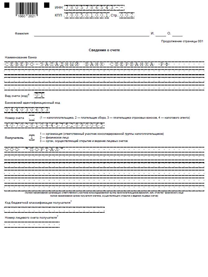 Образец заполнения КНД 1150058 для юрлиц