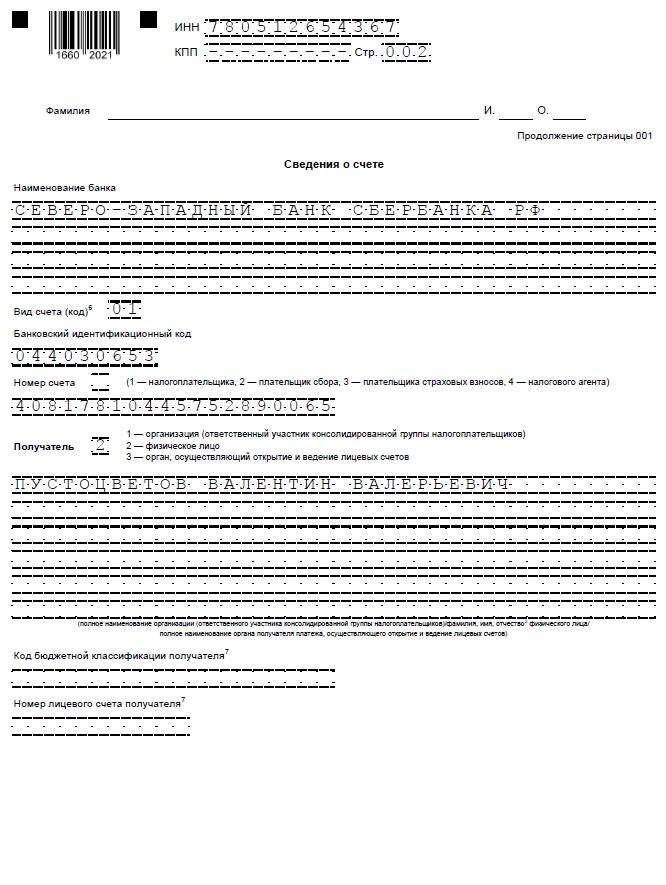 Образец заполнения КНД 1150058 для физлиц