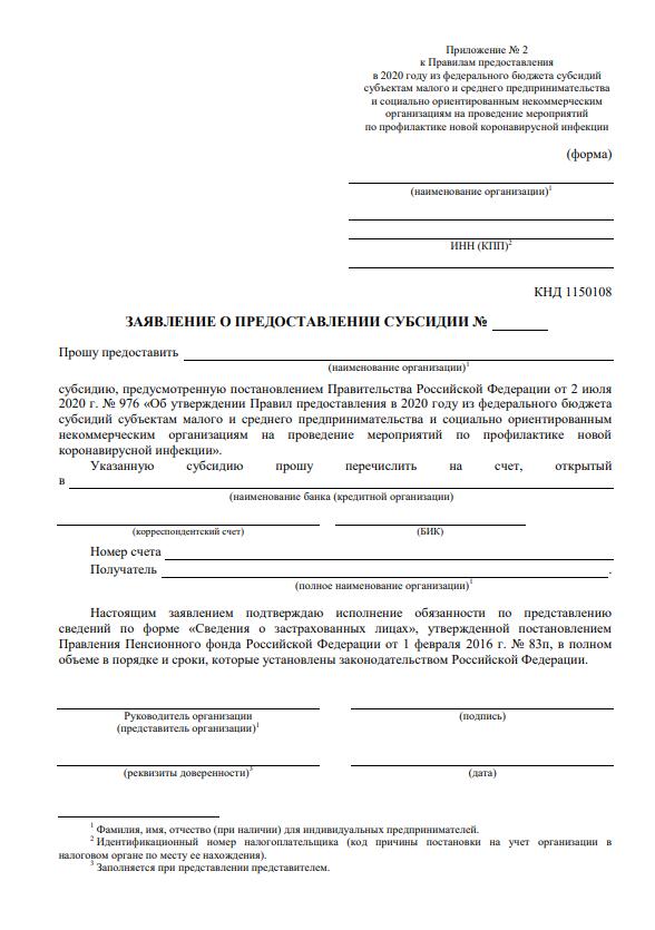 Образец заявления на субсидию с 15 июля 2020 года