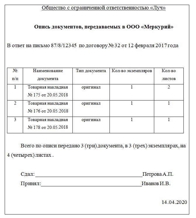Образец заполнения бланка описи документов