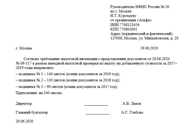 Образец заполнения сопроводительного письма о передаче документов в ИФНС
