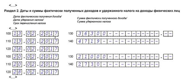 otpusk forma-6-NDFL