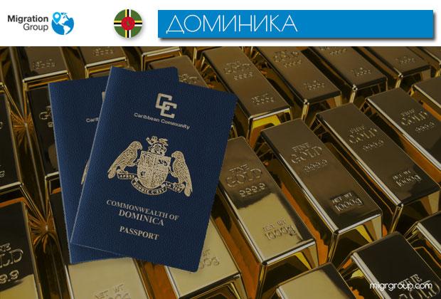 Инвестиционное гражданство Доминики: преимущества и процедура получения статуса