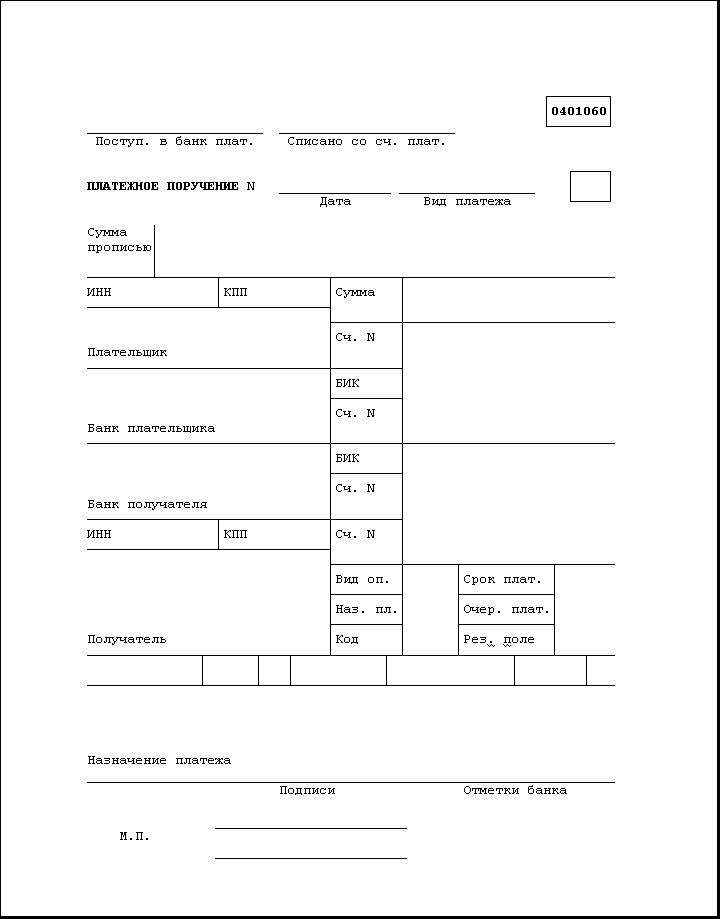 Платежное поручение в 2016 году. Образец заполнения