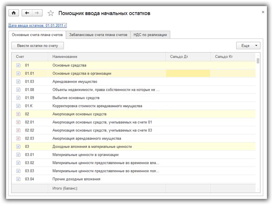 Ввод остатков в 1С 8.3 (1С Бухгалтерия 3.0) — вручную, из 7.7, из другой программы