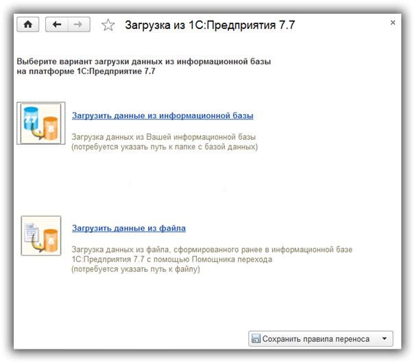 pomoshhnik-zagruzki-ostatkov-iz-1S-7.7